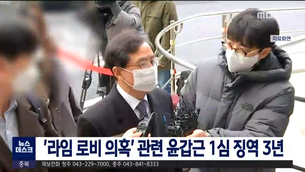 ['라임 로비 의혹' 관련 윤갑근 1심 징역 3년] 뉴스 이미지
