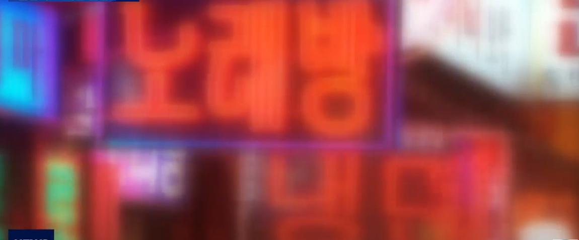 [청주 노래방 관련 연쇄 감염 80명대 올라서] 뉴스 이미지
