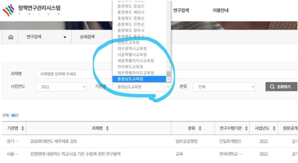 [충청북도교육청도 '연구용역 개선' 추진] 뉴스 이미지