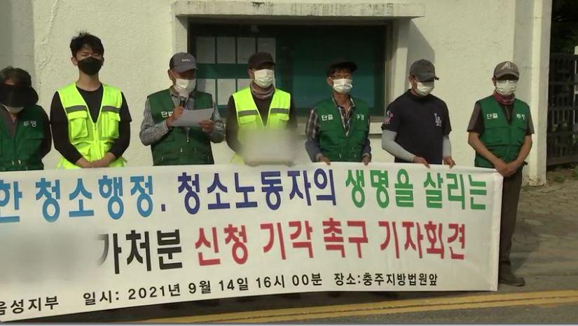 [법원, 음성 청소대행업체 계약해지 가처분 신청 기각] 뉴스 이미지