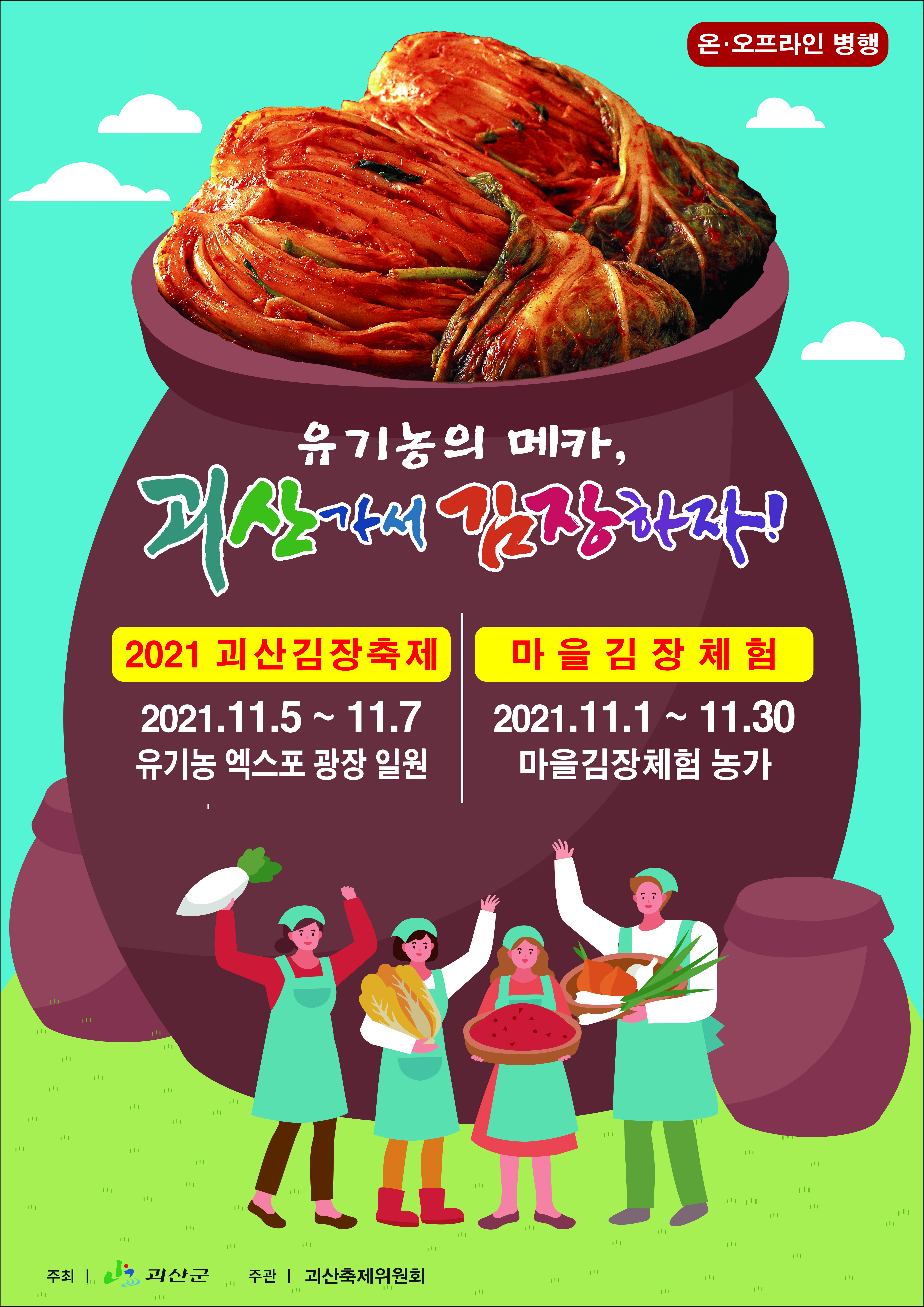 [괴산김장축제 온오프라인 다음 달 5~7일 개최] 뉴스 이미지